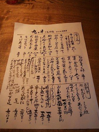 Kokonotsuido Honten: 12.10.14【九つ井】メニュー