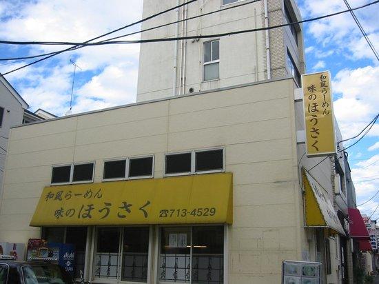 Aji no Hosaku : 黄色い看板
