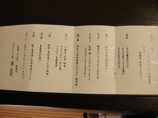 Yunoshimakan: 夕食お品書き
