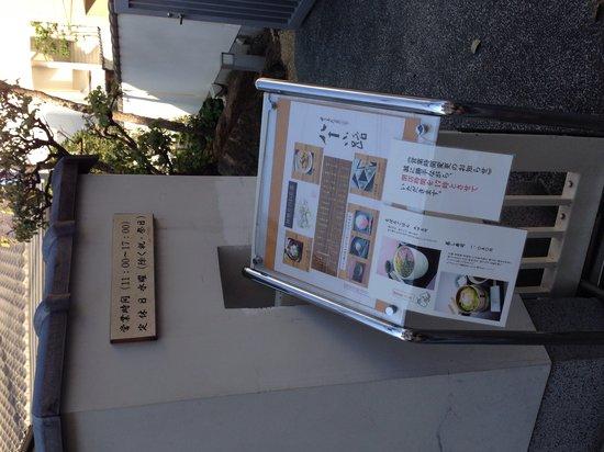 Toshimayakaryo Hatokoji: 店舗の門