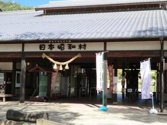Heisei Memorial Park  Japan Showa Village : 昭和にタイムスリップしたようです。