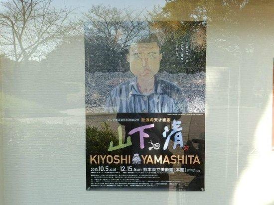 Kumamoto Prefectural Art Museum: 山下清のポスター
