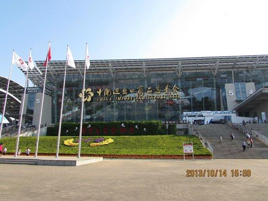 中国进出口商品交易会展馆(广交会展馆)