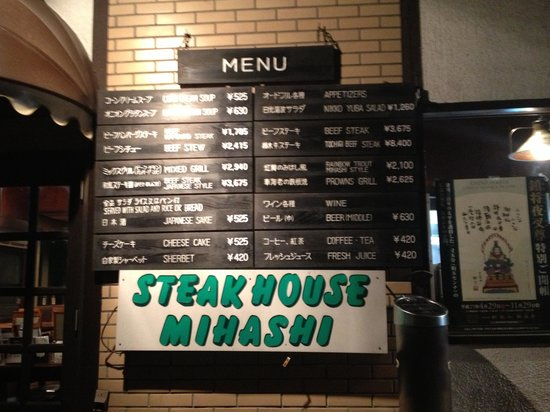 Steak House Mihashi: Entrance to the restaurant