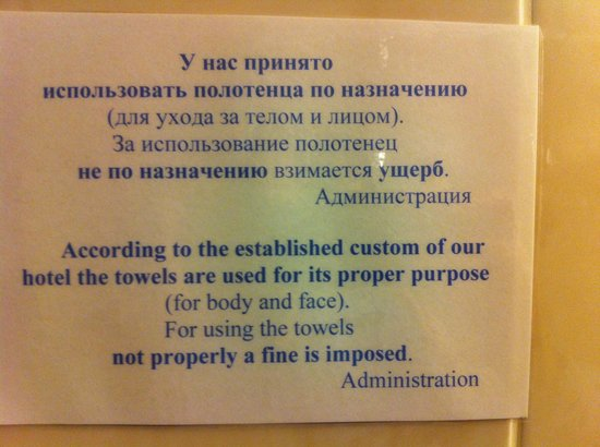 Novokuznetskaya Hotel: Strange announcement ... good they tell you what to do with towels ...