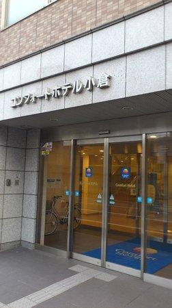 Comfort Hotel Kokura: 入り口
