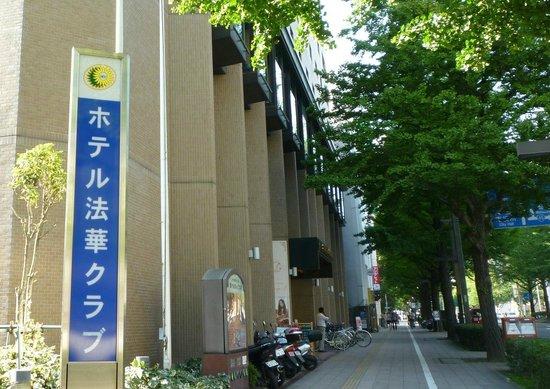 Hotel Hokke Club Sendai : 法華クラブ仙台入口