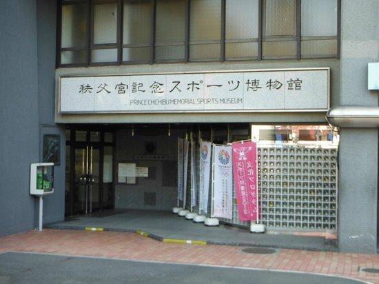 Prince Chichibu Memorial Sports Museum : 秩父宮記念スポーツ博物館