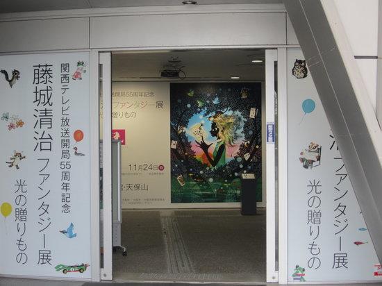 Osaka Culturarium Tempozan : 藤城清治ファンタジー展
