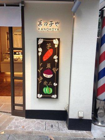 Kanoya: Entrance