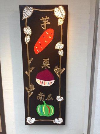Kanoya: Sign