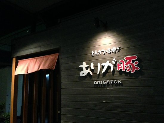 "Narita Tobu Hotel Air Port: ""Arigaton"" Japanese style restrant close to Hotel"