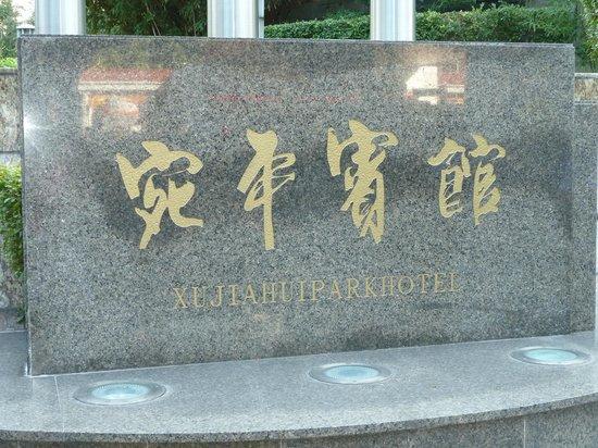Xujiahui Park Hotel : voorzijde hotel