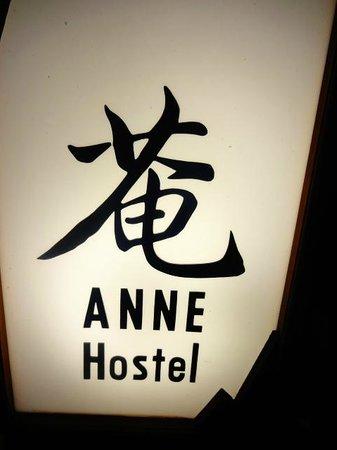Anne Hostel Asakusabashi: entrada