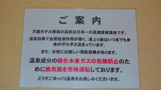 Manza Hotel Juraku: 表示
