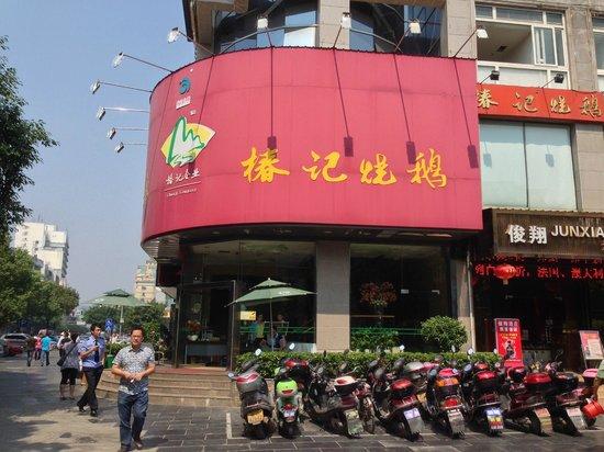 Chunji Roasted Goose Restaurant (Zhongshan Road): Chunji Restaurant (outside)