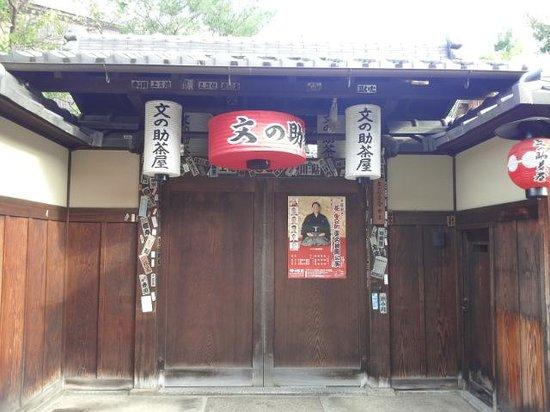 Bunnosukechaya: 文の助茶屋本店