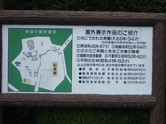 Seibo Park: 公園展示の彫刻レイアウト