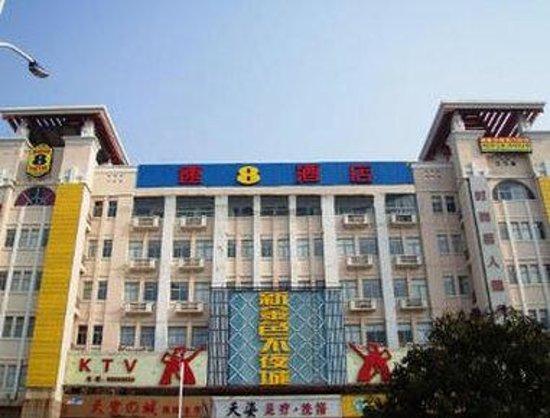 Super 8 Hotel Guannan Xin Dong Nan Lu: Welcome to the Super 8 Guannan Xin Dong Nan Lu