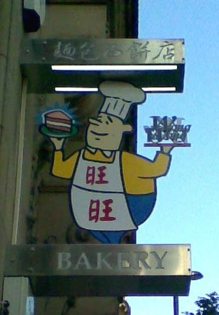 Chinatown : Love the Bakeries!