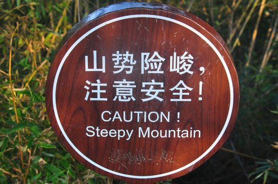 Shaoguan Danxia Mountain Sex Culture Museum: funny translation