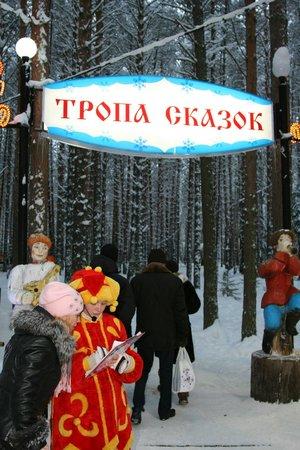 Ded Moroz Estate: Тропа сказок