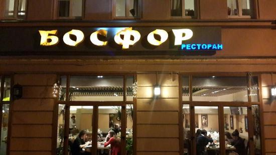 Bosfor Restaurant