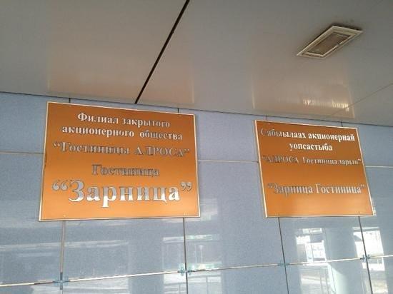 Zarnitsa Hotel: Зарница