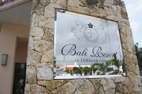Bali Resort Inn Ishigakijima : 外観