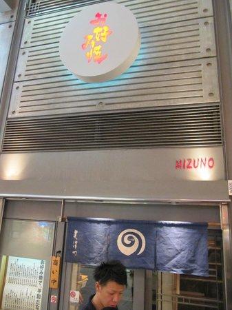 Mizuno : Shop Front look