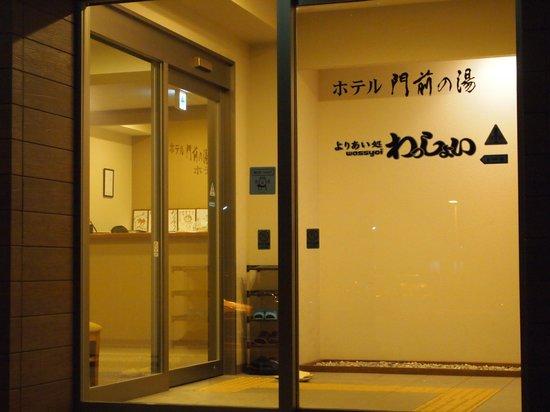 Hotel Monzen no Yu: 玄関