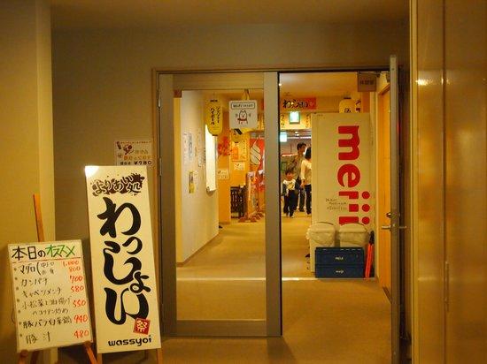 Hotel Monzen no Yu: 居酒屋を抜けて