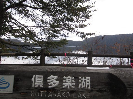Lake Kuttara: 静かな湖