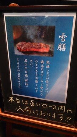 Steak House Satou : 雪膳!