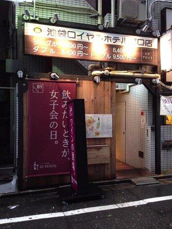 Ikebukuro Royal Hotel Higashiguchi-ten: 外観