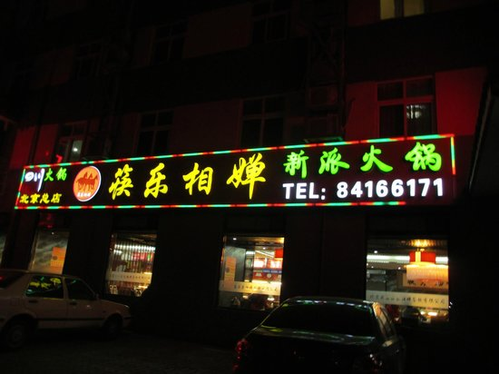 Ibis Beijing Capital Airport: hot pot restaurant - behind hotel - look for the horses