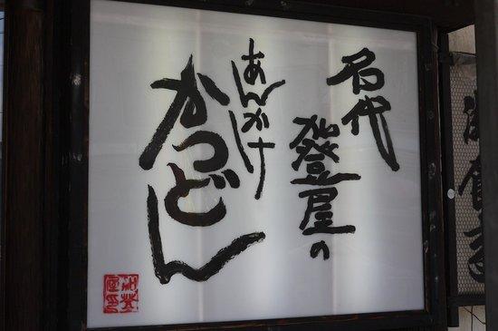 Kadoya Shokudo : あんかけ かつどん