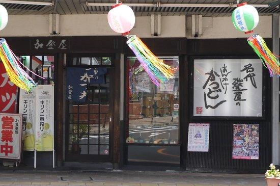 Kadoya Shokudo : お店の外観