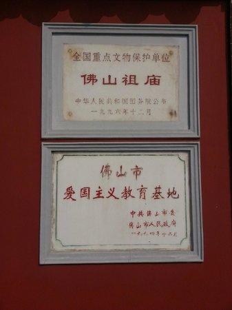 Wong Fei Hung Lion Dance Martial Arts Museum : Foshan Temple