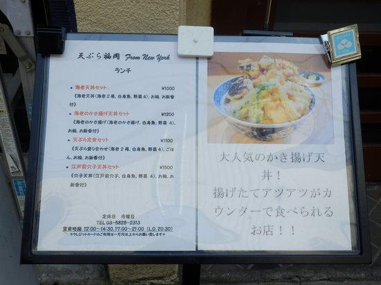 Tempura Fukuoka: メニュー