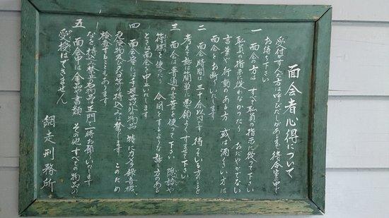 Abashiri Prison Museum : 面会室前には面会者心得があります。
