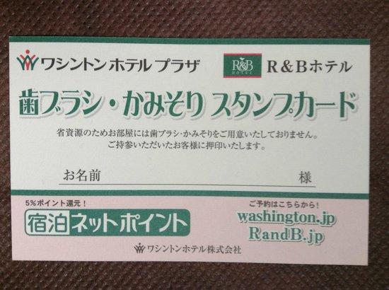 R&B Hotel Kyoto Station Hachijyoguchi: R&B八条口スタンプカード表