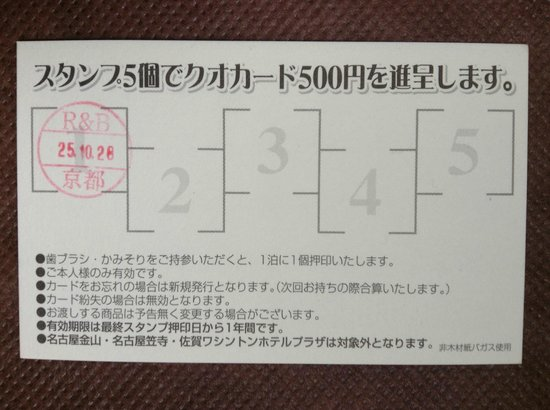R&B Hotel Kyoto Station Hachijyoguchi: R&B八条口スタンプカード裏