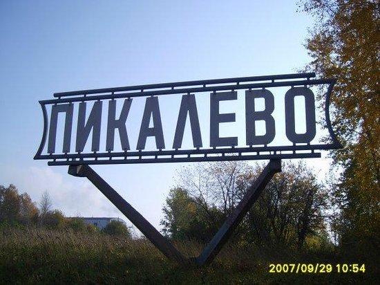 Pikalyovo, Russia: Добро пожаловать!