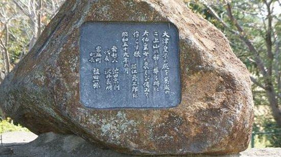 Nijozan: 麓にある大伯皇女の歌碑