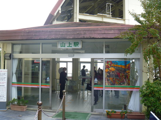 Mt Shosha hiking: ロープウェイ山上駅
