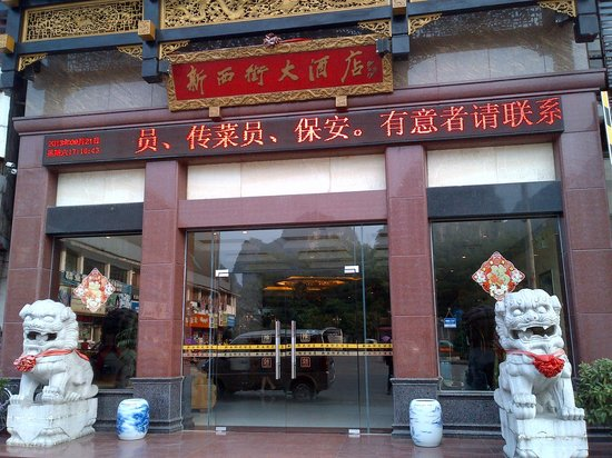 New West Street International Hotel: 正面