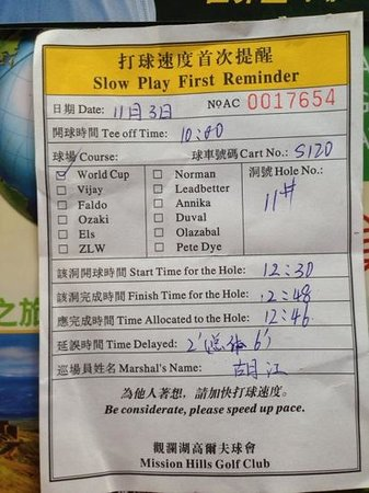 Mission Hills Resort Shenzhen: 2 minute delay - someone give the marshall a warning !!!