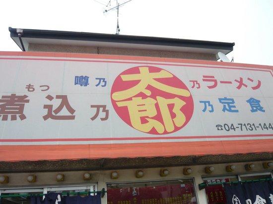 Motsunikomitaro: 外観