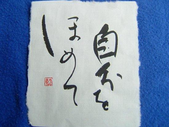 Museum Mori: 著名な書家、大橋藍舟さんの書